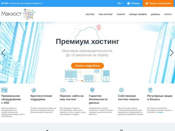 Screenshot of mchost.ru