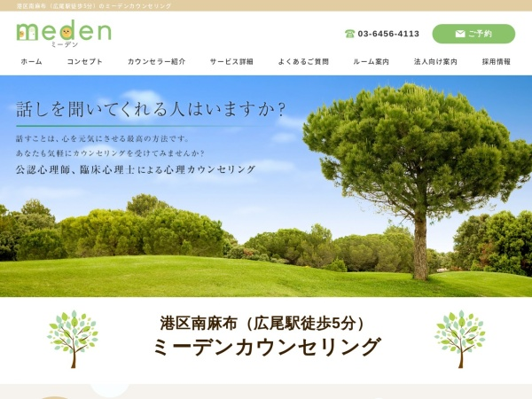 Screenshot of meden.jp