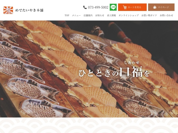 Screenshot of medetaiyakihonpo.com