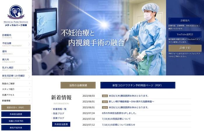 Screenshot of medicalpark-shonan.com