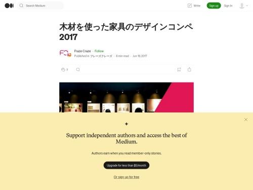 Screenshot of medium.com
