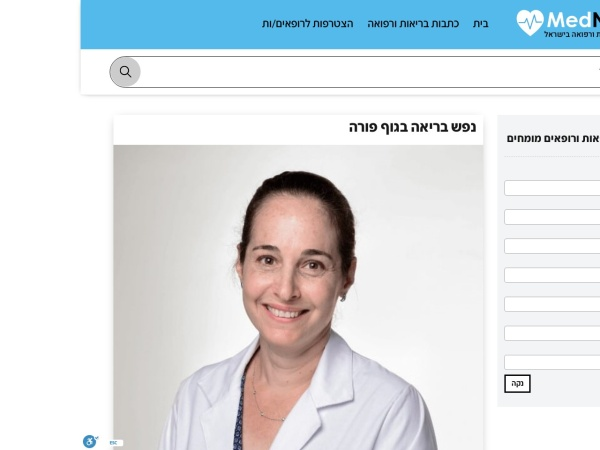 Screenshot of mednews.co.il