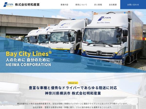Screenshot of meiwa-bcl.jp