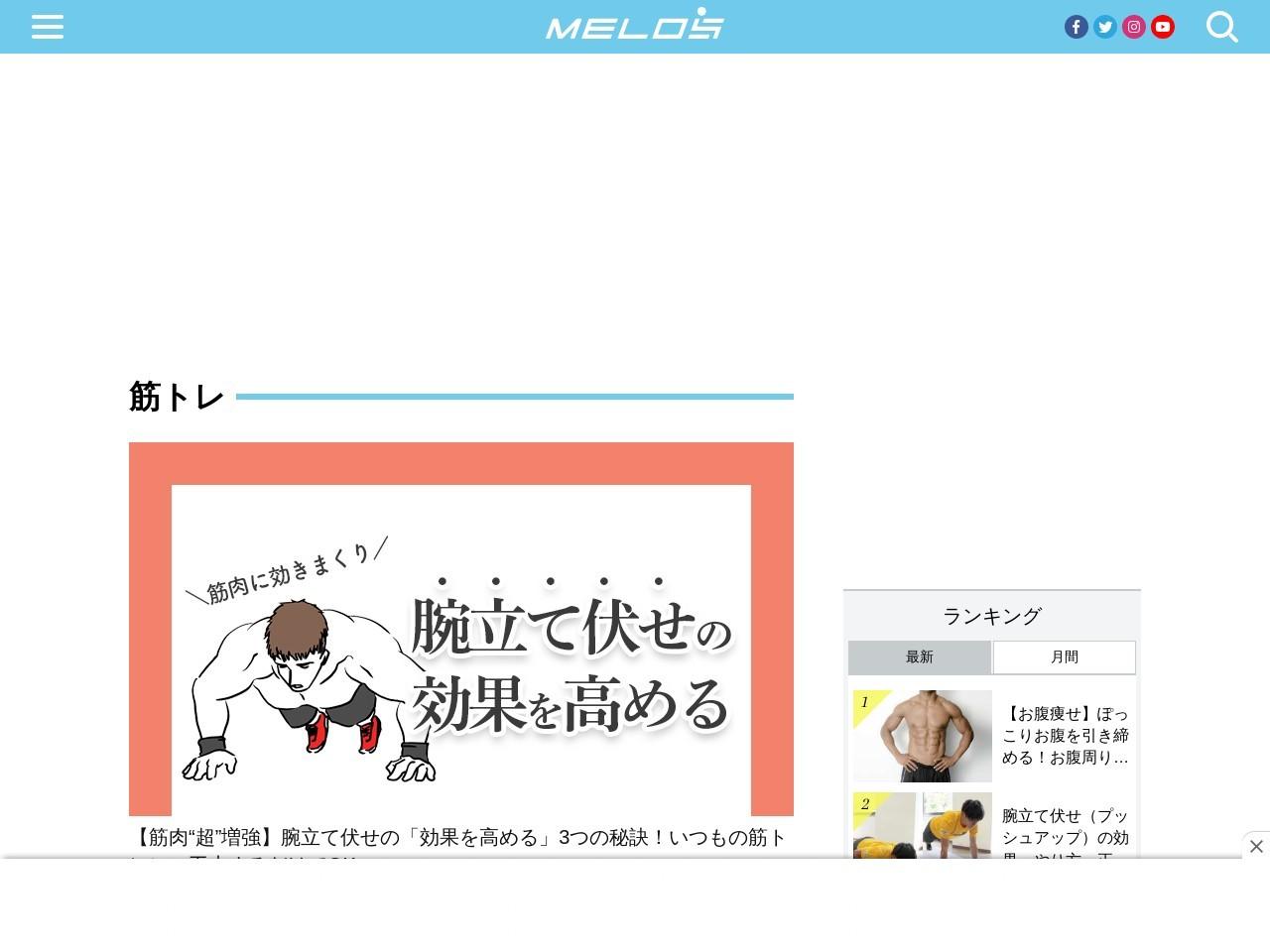 Screenshot of melos.media