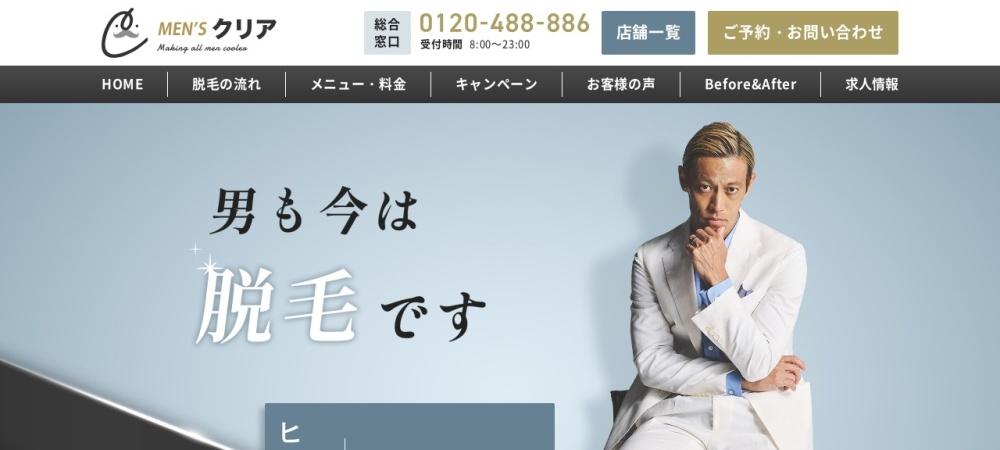 Screenshot of mens-clear.com