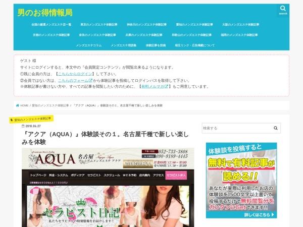 Screenshot of mensinformation.net