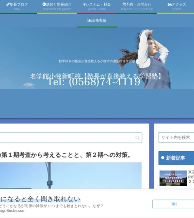 Screenshot of mgk-komaki.com