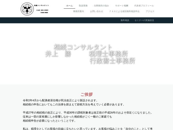 Screenshot of mikage-souzoku.jimdo.com