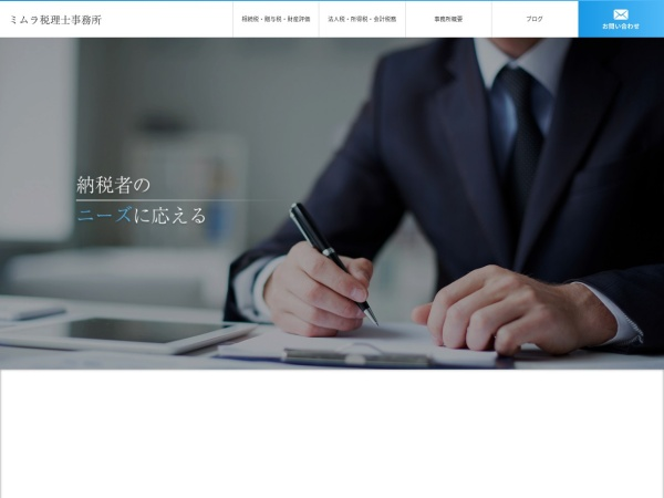 Screenshot of mimura-zeirishi.com