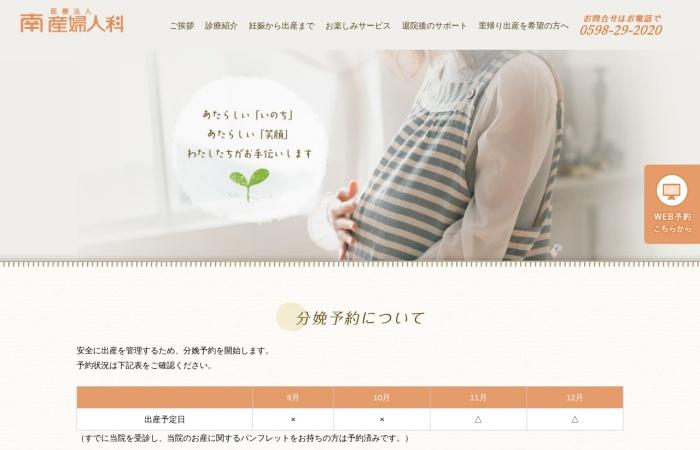 Screenshot of minami-sanfujinka.com
