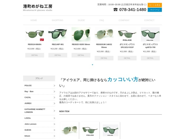 Screenshot of minatomachimeganekoubou.com