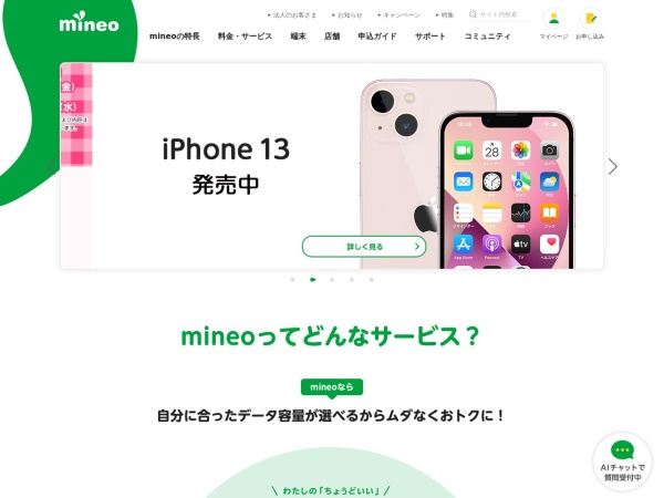 Screenshot of mineo.jp