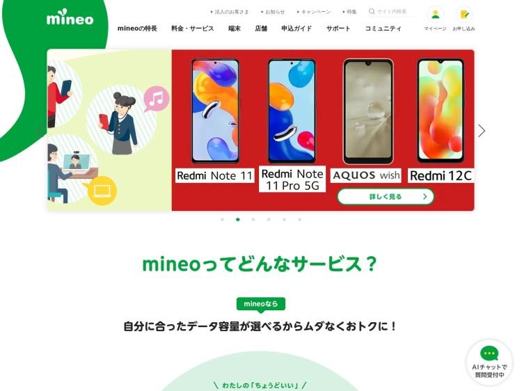 mineo(マイネオ)|au・ドコモどちらでも使えるおトクな格安スマホ(SIM)
