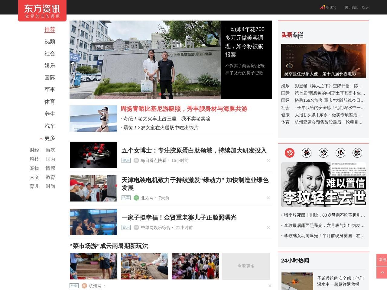 新闻头条_东方资讯客户端