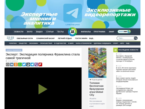 Screenshot of mir24.tv