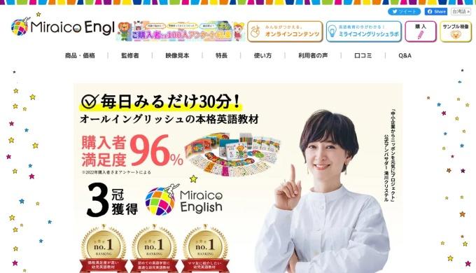 Screenshot of miraico-english.com