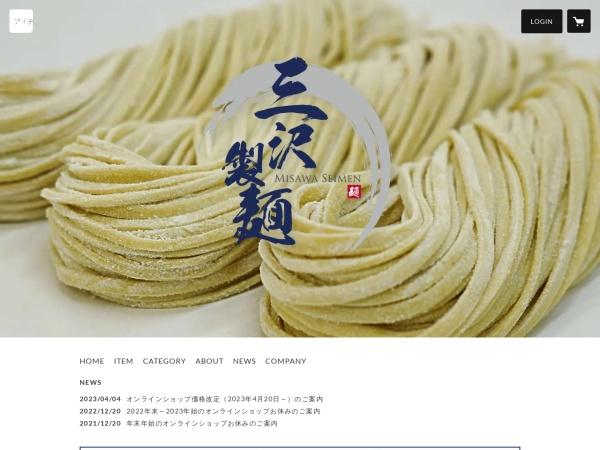 Screenshot of misawa-seimen.net