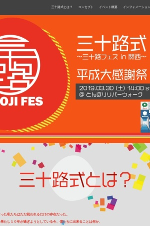 Screenshot of misoji-fes.com