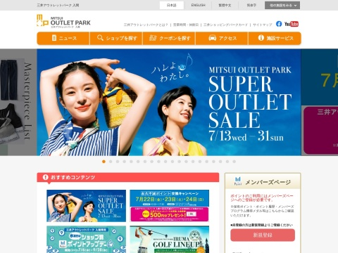 https://mitsui-shopping-park.com/mop/iruma/