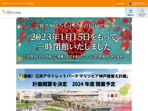 https://mitsui-shopping-park.com/mop/kobe/