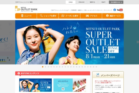 Screenshot of mitsui-shopping-park.com