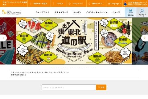 https://mitsui-shopping-park.com/mop/tama/