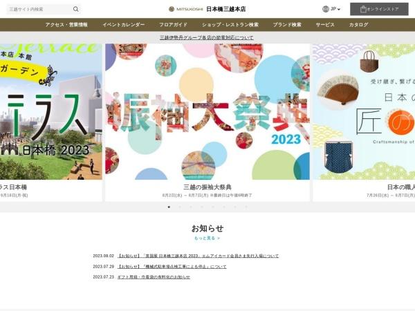 https://mitsukoshi.mistore.jp/store/nihombashi/