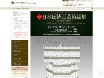 第63回 日本伝統工芸展