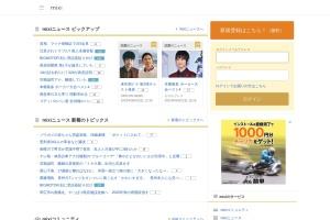Screenshot of mixi.jp