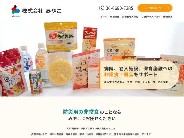 Screenshot of miyako.co.jp