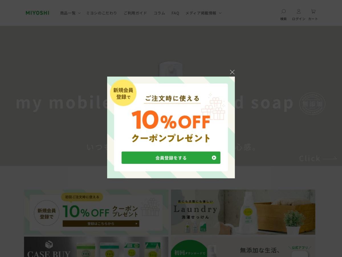 https://miyoshisoap.com/