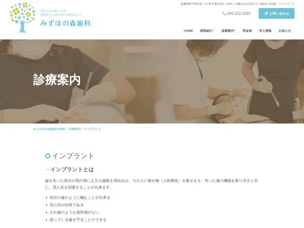 Screenshot of mizuhonomoridental.com