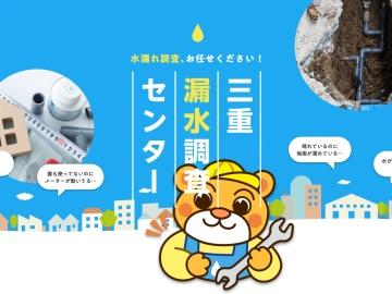 株式会社サクマ工業(三重漏水調査センター)