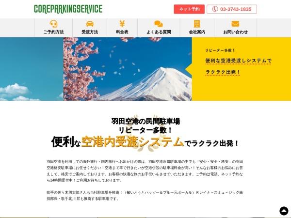 Screenshot of mkparking.tokyo