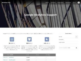 Google Analytics サポートサービス