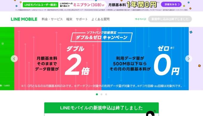 Screenshot of mobile.line.me
