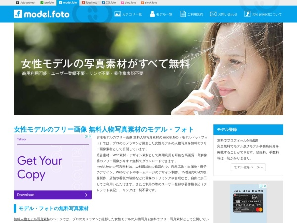 Screenshot of model.foto.ne.jp