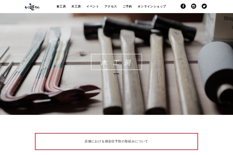 Screenshot of moku-you-rin.co.jp