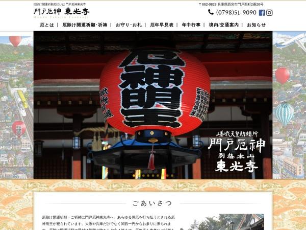 Screenshot of mondoyakujin.or.jp