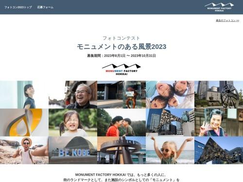 https://monumentfactory-hokkai.com/photocon/