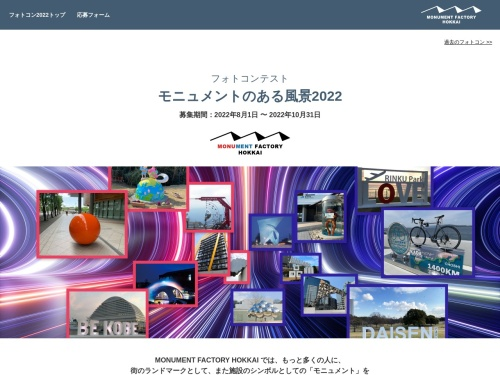 Screenshot of monumentfactory-hokkai.com