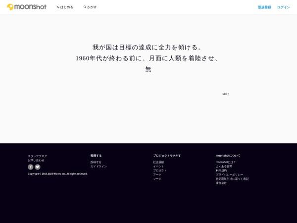 Screenshot of moon-shot.org