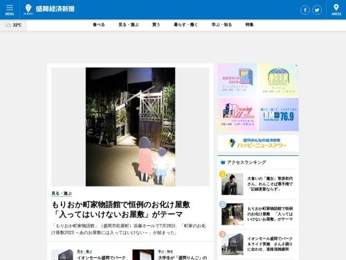 盛岡経済新聞
