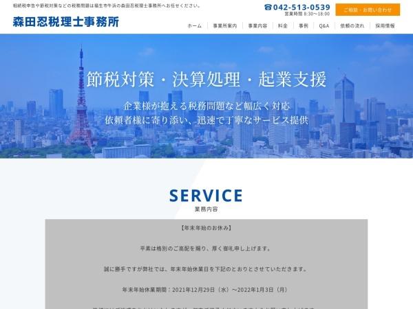 Screenshot of morita-zeirishi.net