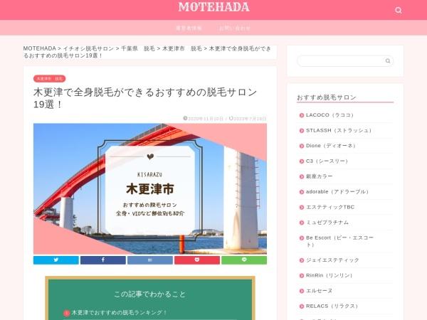 Screenshot of motehada.co.jp