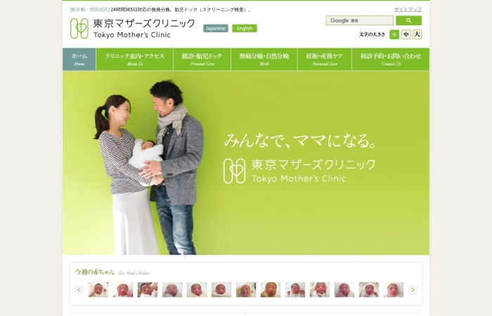 Screenshot of mothers-clinic.jp