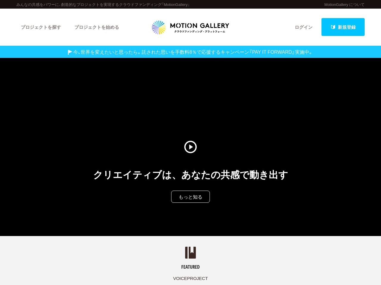 Screenshot of motion-gallery.net