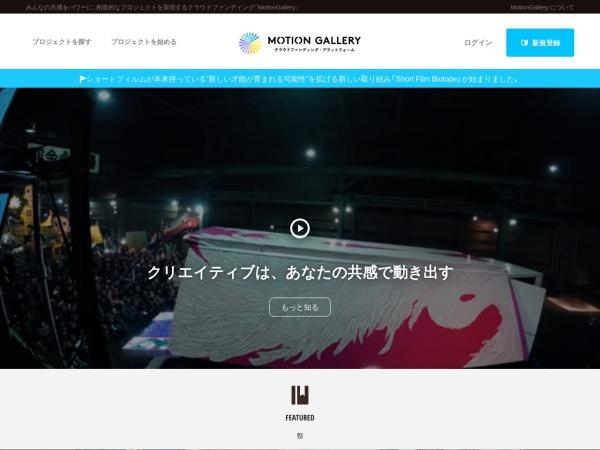 Screenshot of motion-gallery.net