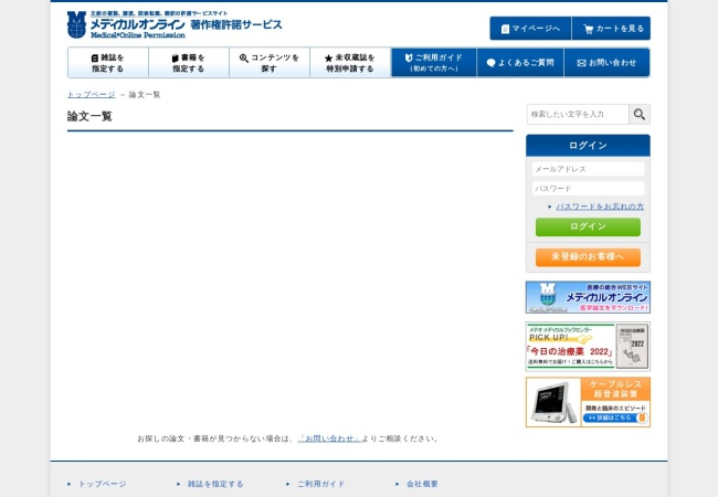 Screenshot of mp.medicalonline.jp