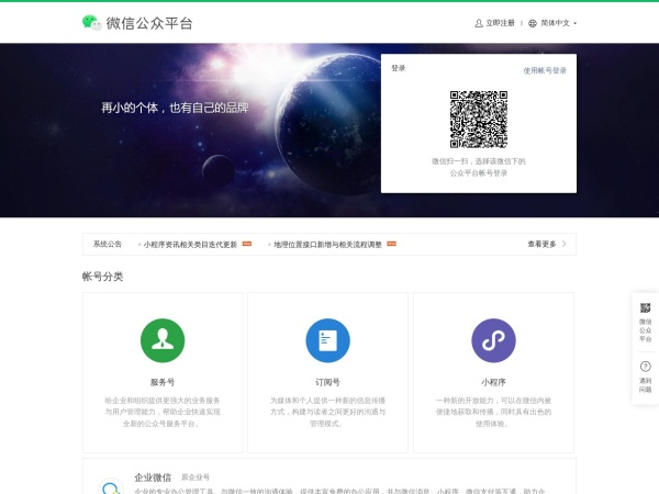 Screenshot of mp.weixin.qq.com